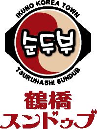 鶴橋スンドゥブ