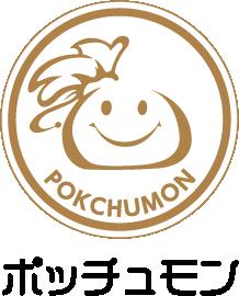 ポッチュモン