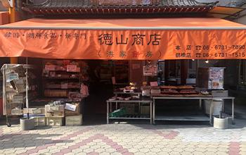 徳山商店 本店